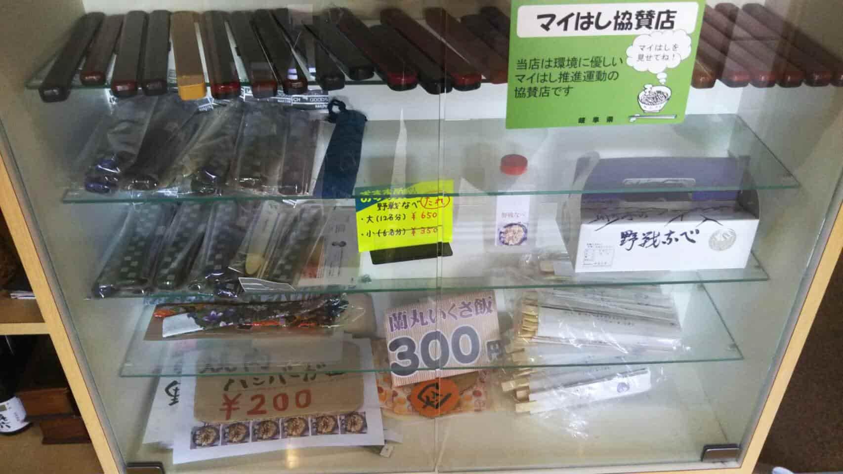 蘭丸亭 My箸