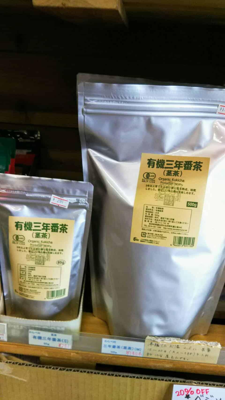 わらべ村 有機三年番茶